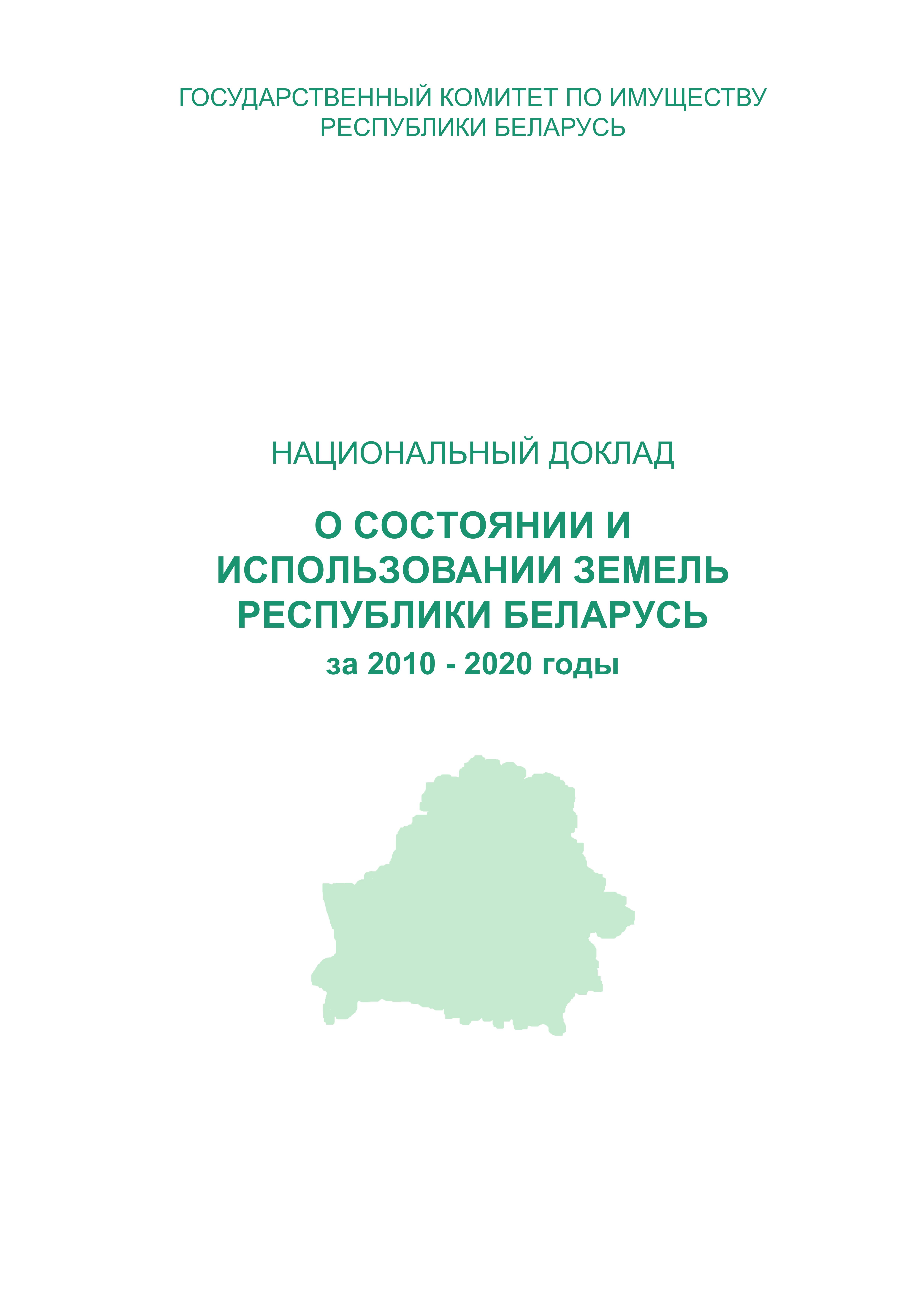 Доклад про республику беларусь 4919